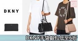 網購DKNY手袋銀包低至6折+免運費直送香港/澳門