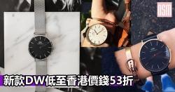網購新款DW手錶 /手鈪低至香港價錢53折+免費直運香港/澳門