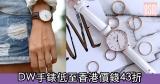 網購DW手錶低至香港價錢43折+免費直運香港/澳門