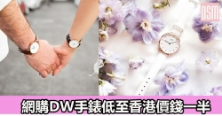 網購DW手錶低至香港價錢一半+免費直運香港/澳門
