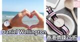 Daniel Wellington手錶 香港價錢26折 +可直送香港/澳門