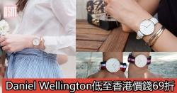 網購Daniel Wellington低至香港價錢69折+免費直運香港/澳門