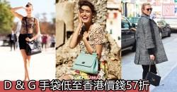 網購D&G手袋低至香港價錢57折+免費直運香港/澳門