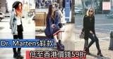 網購Dr. Martens鞋款低至香港價錢59折+免費直送香港/澳門