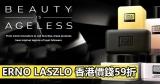 ERNO LASZLO 香港價錢59折+免費直送香港/澳門