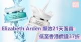 網購Elizabeth Arden 顯效21天面霜低至香港價錢37折+免費直運香港/澳門