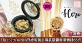 網購Elizabeth Arden升級版黃金導航膠囊香港價錢66折+免費直運香港/澳門