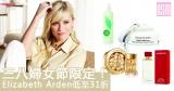 網購Elizabeth Arden護膚品香水低至HK$107 + 免費直運香港/澳門