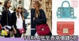 Furla低至香港價錢6折+直運香港/澳門