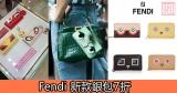 網購Fendi 新款銀包7折+直運香港/澳門