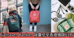 網購Fjallraven Kanken 背囊低至香港價錢63折+免費直運香港/澳門