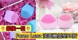 最後一日!Foreo Luna 洗面機低至59折+免費直運香港/澳門