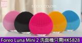 網購Foreo Luna Mini2 洗面機只需HK$828(即香港價錢67折)+免費直運香港/澳門