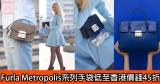 網購Furla Metropolis系列手袋低至香港價錢45折+免費直運香港/澳門