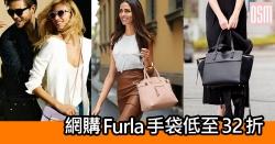 網購Furla手袋低至32折+直送香港/澳門