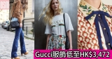 網購Gucci服飾低至HK$3,472+免費直運香港澳門