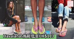 網購Havaianas拖鞋低至HK$113+免費直運香港/澳門
