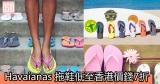 網購Havaianas 拖鞋低至香港價錢7折+免費直運香港/澳門