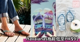 網購Havaianas拖鞋低至HK$91+免費直運香港
