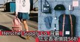 網購Herschel Supply Co. 背囊低至香港價錢56折+免費直運香港/澳門