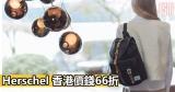 Herschel 香港價錢66折+免費直送香港/澳門