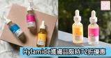 網購Hylamide護膚品限時72折優惠+免費直送香港/澳門