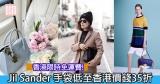 網購Jil Sander 手袋低至香港價錢35折+(限時)免費直運香港/(需運費)直運澳門