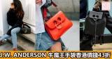 網購J.W. Anderson 牛魔王Pierce手袋香港價錢43折+免費直運香港/澳門