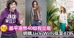 網購Jack Wills低至47折+直運香港/澳門