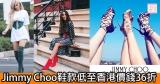 網購Jimmy Choo鞋款低至香港價錢36折+直運香港/澳門
