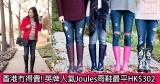 英牌人氣Joules雨鞋最平HK$302+免費直運香港