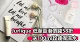 Jurlique 低至香港價錢58折+送100ml玫瑰保濕水+免費直送香港/澳門