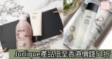 網購Jurlique產品低至香港價錢51折+免費直運香港/澳門