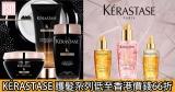 網購KÉRASTASE 護髮系列低至香港價錢66折+免費直運香港/澳門