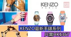 網購KENZO最新手錶系列只需HK$367+免費直運香港/澳門