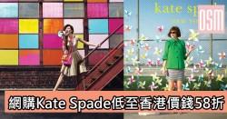 網購Kate Spade New York低至官網價58折+免費直運香港/澳門
