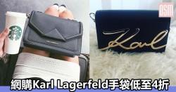 網購Karl Lagerfeld手袋低至4折+免費直運香港/澳門