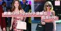 網購Kate Spade New York手袋銀包低至69折+免費直運香港/澳門