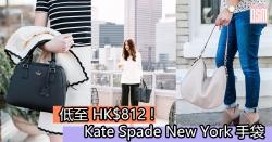 網購Kate Spade New York手袋低至HK$812+免費直運香港/(需運費)澳門