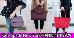 網購Kate Spade New York手袋低至HK$929+直運香港/澳門