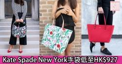 網購Kate Spade New York手袋低至HK$927+(限時免費)直運香港/(需運費)澳門