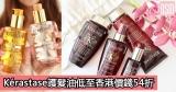 網購Kérastase護髮油低至香港價錢54折+免費直送香港/澳門