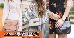 網購Lanvin手袋低至6折+(限時免運費)直運香港/澳門