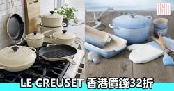 LE CREUSET 香港價錢32折+直運香港/澳門