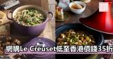 網購Le Creuset低至香港價錢35折+直運香港/澳門