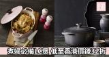 """""""煮婦""""必備LC煲 低至香港價錢32折+直運香港/澳門"""