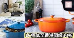 網購LC煲低至香港價錢33折+直運香港/澳門