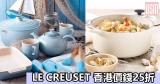 LE CREUSET 香港價錢25折+直運香港/澳門