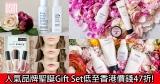 網購三大人氣品牌聖誕Gift Set低至香港價錢47折+免費直運香港/澳門