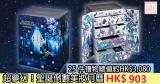 網購超夢幻!聖誕倒數美妝月曆只需HK$903(總值約HK$3,080) +免費直運香港/澳門